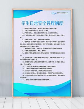 学校学生日常安全管理制度牌展板