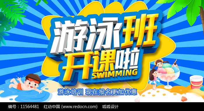 游泳班招生展板图片