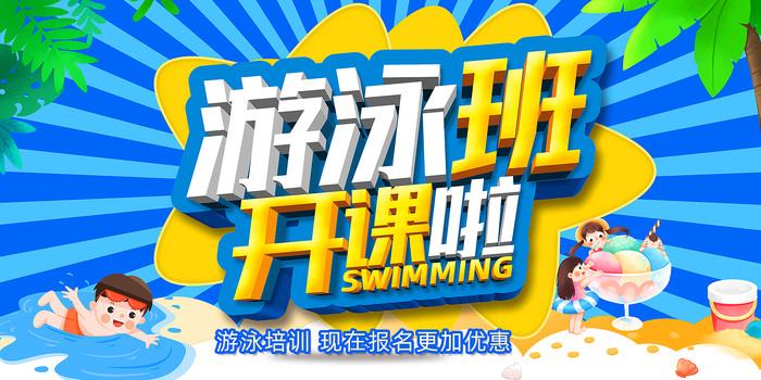 游泳班招生展板