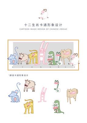 原创十二生肖卡通形象设计