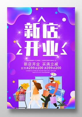 紫色新店开业海报设计
