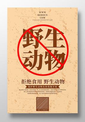 保护野生动物公益宣传海报设计