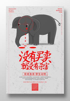 保护野生动物没有买卖就没有杀害公益海报