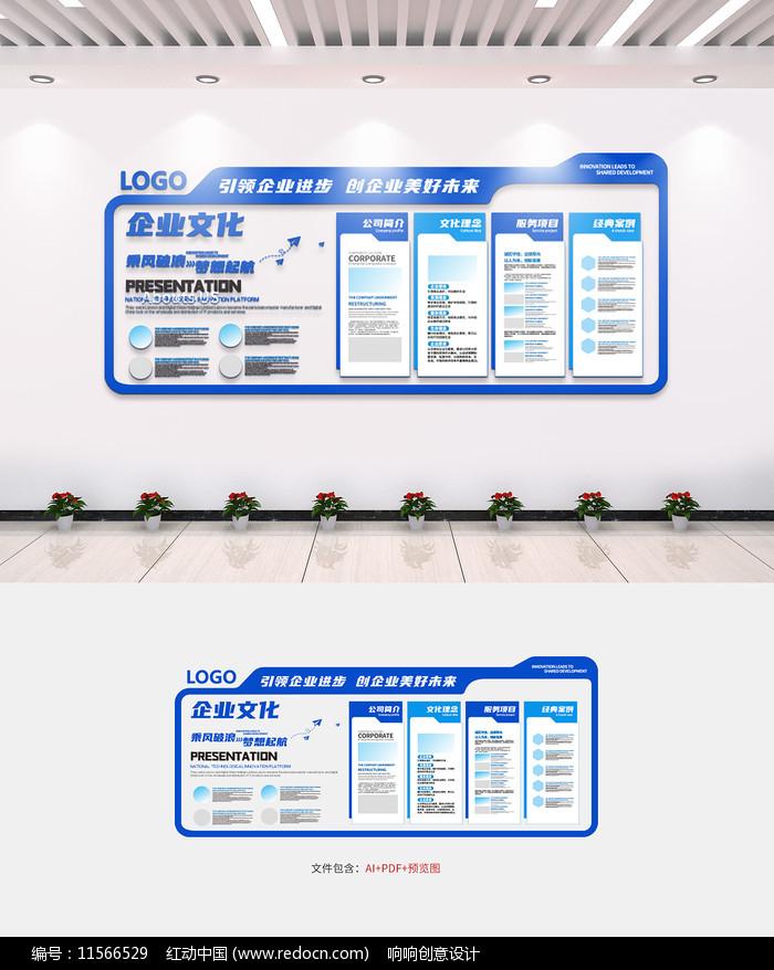 大气蓝色企业文化墙图片