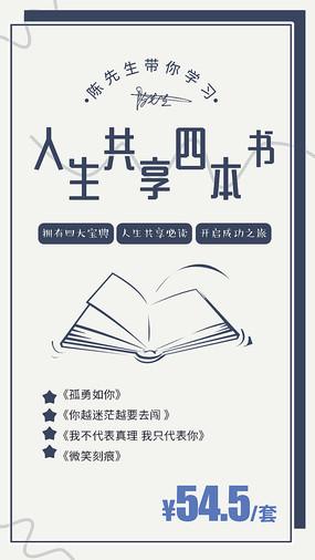 高端单色共享图书特价宣传海报
