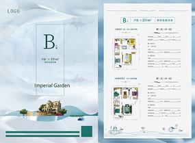 高端房地产户型单页设计