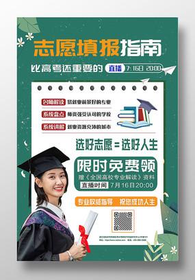 高考志愿填报指南讲座直播课程宣传海报