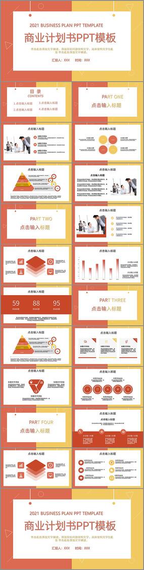 红黄高端商业计划书PPT模板