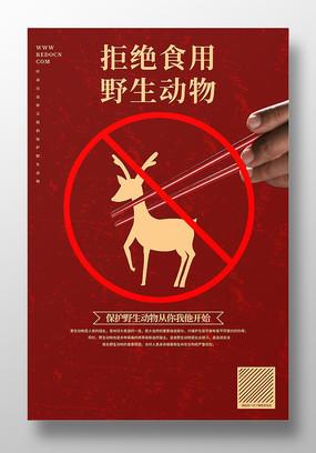 红色保护野生动物公益宣传海报设计