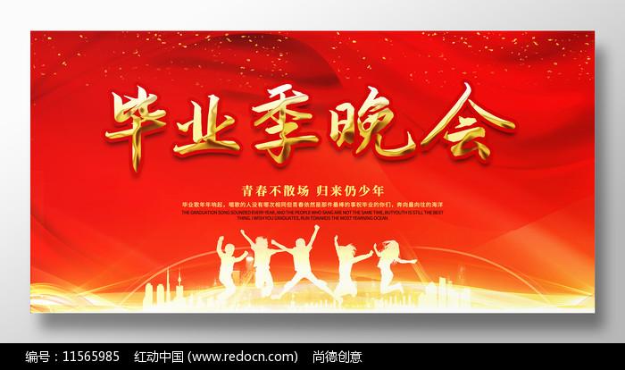 红色毕业季晚会毕业典礼背景展板图片