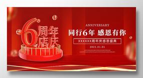 红色高端6周年庆典展板
