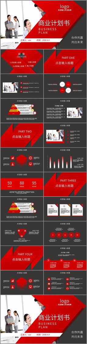 红色高端商业计划书PPT模板