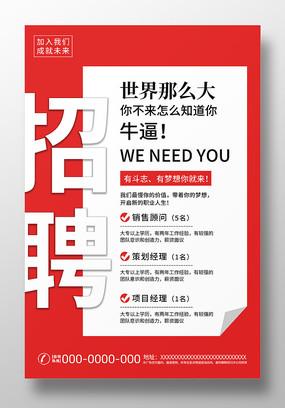 红色简约招聘海报设计