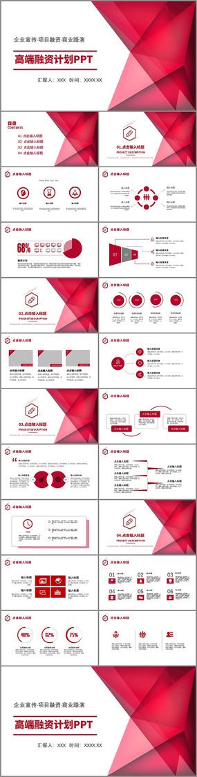 红色几何图形融资计划PPT模板