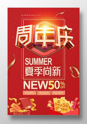 红色喜庆周年庆优惠促销海报