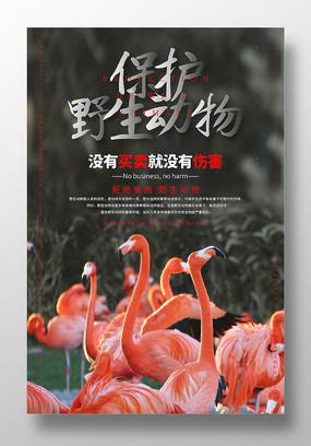 简约保护野生动物公益宣传海报设计