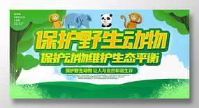 卡通保护野生动物公益宣传展板海报