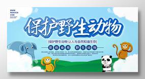 卡通保护野生动物公益宣传展板海报设计