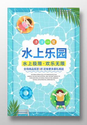 卡通儿童水上乐园海报设计