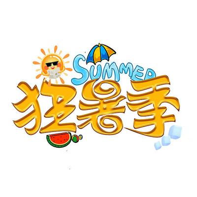 狂暑季黄色卡通创意艺术字