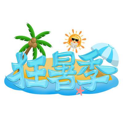 狂暑季蓝色卡通艺术字