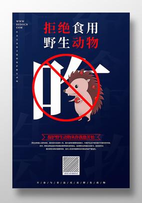 蓝色保护野生动物公益宣传海报设计