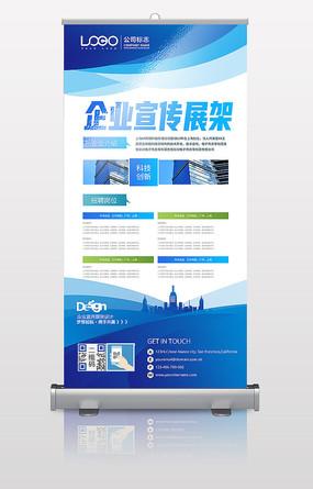 蓝色创意企业宣传产品易拉宝设计