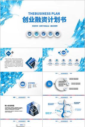 蓝色动态微立体创业融资计划书PPT模板