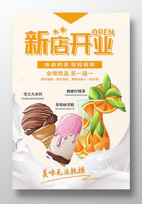 奶茶店促销海报设计