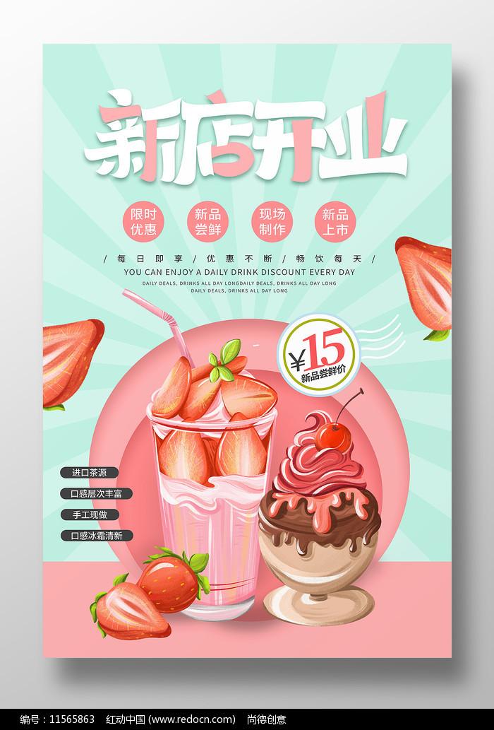 奶茶店开业促销海报图片