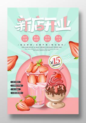 奶茶店开业促销海报