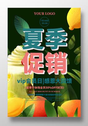 奶茶夏季促销广告设计