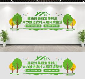 农村人居环境整治文化墙设计