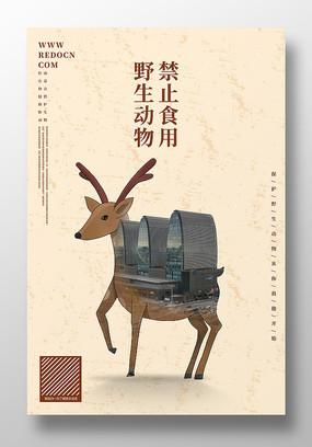 浅色保护野生动物公益宣传海报设计