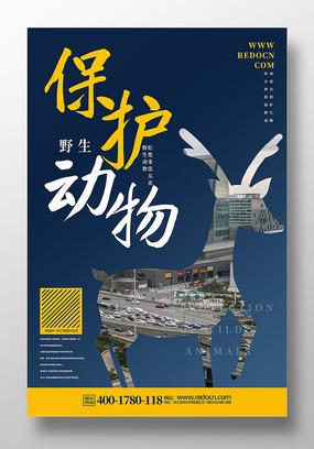 深色保护野生动物公益宣传海报设计