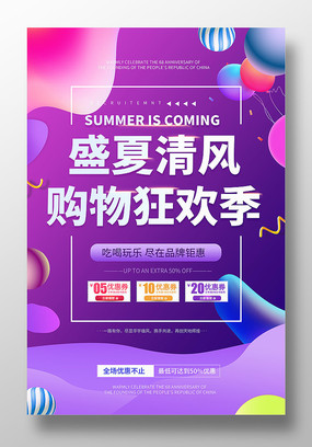 时尚创意流体电商紫色渐变促销海报
