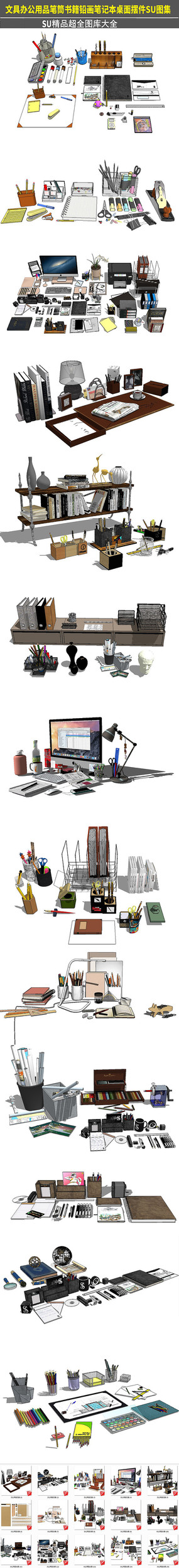 文具办公用品桌面摆件
