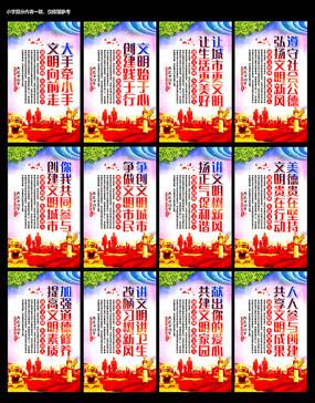 文明城市标语展板设计