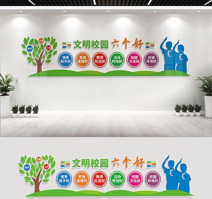 文明校园六个好文化墙设计