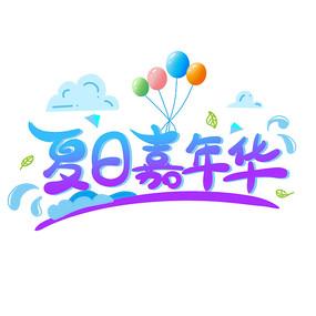 夏日嘉年华艺术字