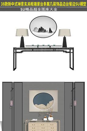 新中式玄关柜案几餐边柜SU模型