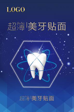 牙科美牙广告海报设计