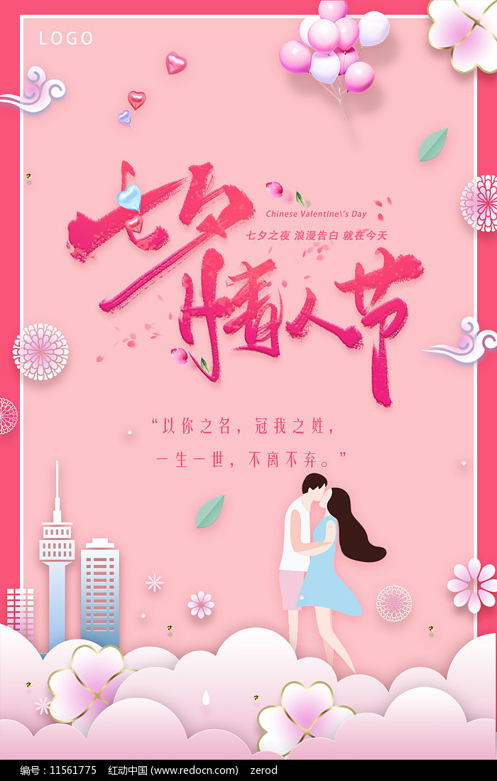 原创简约唯美浪漫七夕海报设计图片