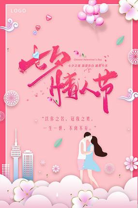 原创简约唯美浪漫七夕海报设计