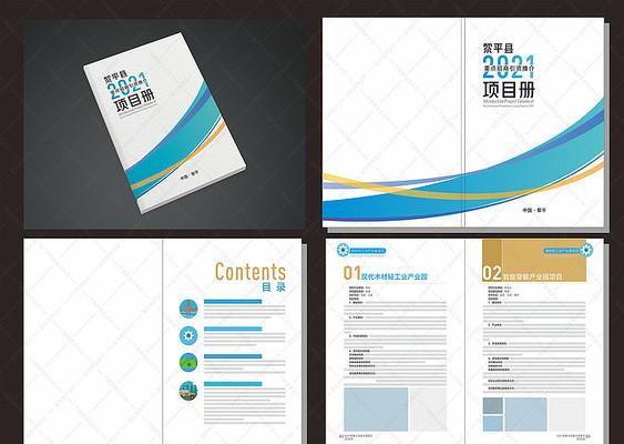 重点项目招商推荐项目册