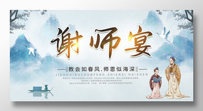 中国风谢师宴展板