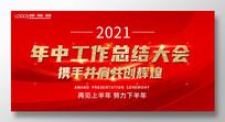 2021年中工作总结大会背景展板