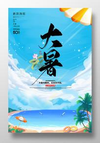 24节气大暑宣传海报