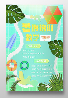扁平绿色暑假辅导班海报
