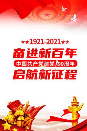 大气创意建党100周年海报